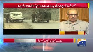 Control Line Per Bharati Jarhiyat Jaari; 4 Pakistani Jawaan Shaheed!