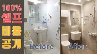 욕실 100% 셀프 인테리어 총 비용 공개, 화장실 셀…