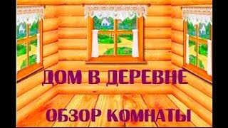 1/2 Дом в деревне. Обзор комнаты