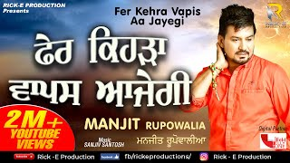 Fer Kehra Vapis Aa Jayegi || Manjeet Rupowalia || Rick - E Production || Latest Punjabi Songs 2018