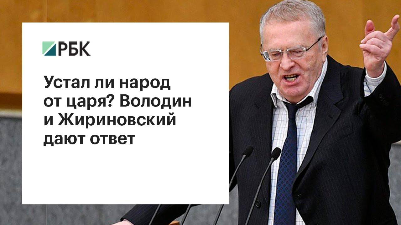 Устал ли народ от царя? Володин и Жириновский дают ответ