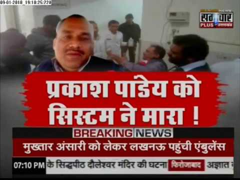People of Haldwani In sorrow and anger after Prakash Pandey Suicide in BJP's Janta Darbar