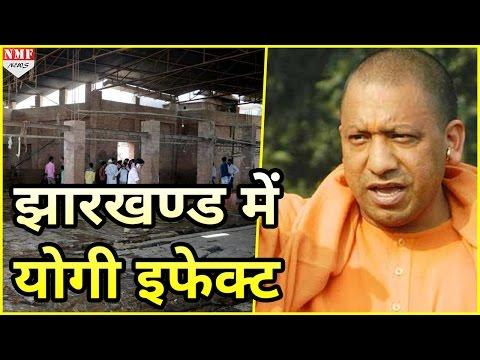 Jharkhand में दिख रहा है Yogi Adityanath Effect, Illegal Slaughterhouse बंद कराने के आदेश