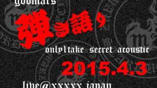 godmars - 神風(20150403 secret acoustic 公式海賊版digest)