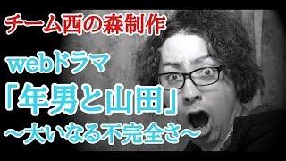 視聴者さんのリクエストにより配信決定!!【webコメディドラマ】