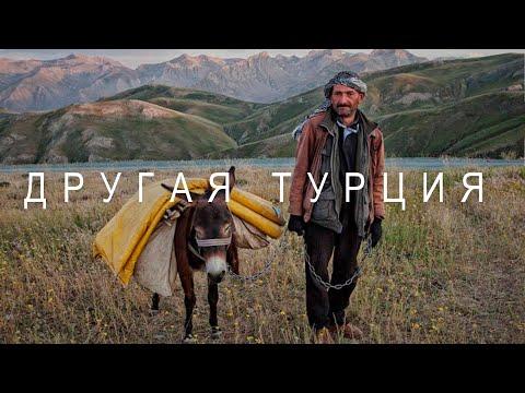 На границе с Сирией и Арменией. Другая Турция | Курдистан. Турция 2020