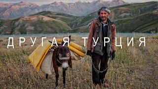На границе с Сирией и Арменией Другая Турция Курдистан Турция 2020