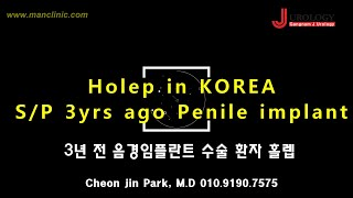 Holep in KOREA S/P 3yrs ago Pe…
