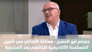 حسام ابو الحسن - معاناة الأهالي في تأمين المساعدة الأكاديمية لابنائهم بعد المدرسة