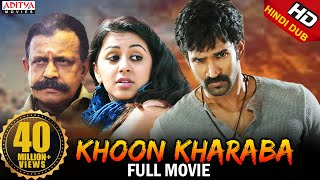 Khoon Kharaba (HINDI DUBBED MOVIE) || Mithun Chakraborty, Aadhi, Nikki Galrani