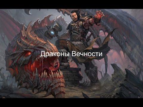 Обзор игры Драконы Вечности, Онлайн игра Драконы Вечности, Игра Драконы Вечности, Драконы Вечности