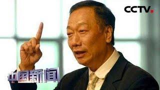 [中国新闻] 郭台铭炮轰国民党中央 外界批分寸拿捏失准 | CCTV中文国际