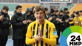 Смотреть видео Андрей Аршавин завершит карьеру и уедет в Санкт-Петербург - МИР 24 онлайн