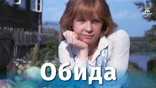 Обида (драма, реж. Аркадий Сиренко, 1986 г.)