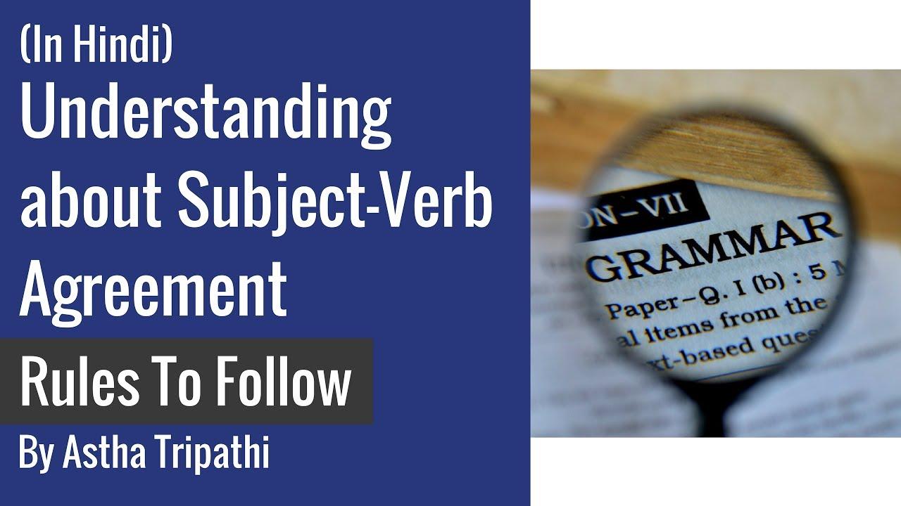 Subject verb agreement in english grammar rules ssc cgl bank po subject verb agreement in english grammar rules ssc cgl bank po cds mba in hindi platinumwayz