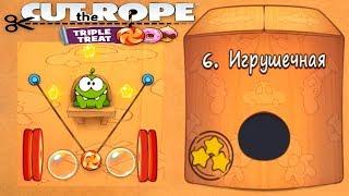 ам Ням Cut the Rope #6 Игрушечная Коробка Прохождение Детское Видео Игровой Мультик