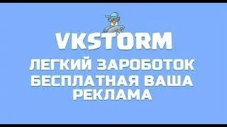 VkStorm - ЛУЧШИЙ ЗАРАБОТОК! КАК ЗАРАБОТАТЬ В ИНТЕРНЕТЕ БЕЗ ВЛОЖЕНИЙ? САМЫЙ ЛЕГКИЙ ЗАРАБОТОК!