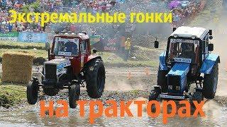 Бизон трек шоу.  Уникальное шоу  гонки на тракторах.