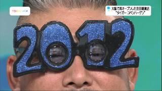 TOKYO MX 「チェックタイム」2012/10/1 放送 北村森のヒットの森 大阪で...