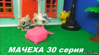 LPS: МАЧЕХА 30  серия