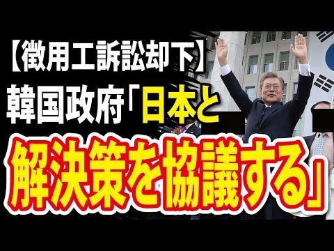 2021/06/08 【徴用工訴訟却下】韓国政府「韓日関係を考慮し、日本と解決策を協議する」
