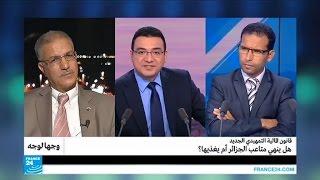 قانون المالية التمهيدي الجديد.. هل ينهي متاعب الجزائر أم يغذيها؟