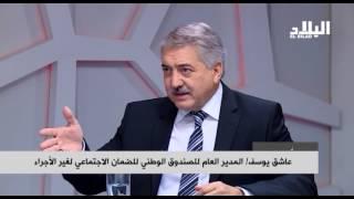 عاشق يوسف / المدير العام للصندوق الوطني للضمان الاجتماعي لغير الأجراء  -elbiladtv-