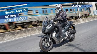 Review Honda ADV150 2020 Thailand