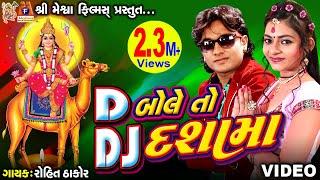 Dashama D Bole TO DJ Dashama Rohit Thakor DJ Non Stop Dashama