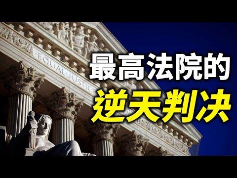 最高法院的逆天判决;川普的声明;Parler新CEO支持索罗斯重写美国宪法;支离破碎的两大基石(政论天下第360集 20210222)天亮时分