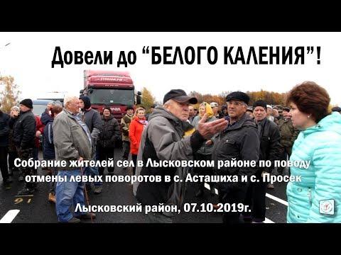 Довели...  Собрание сельчан Лысковского района (07.10.2019)