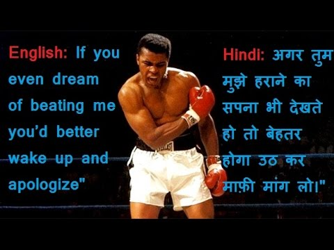7 Most Inspiring Quotes By Boxer Muhammad Ali In Hindi And English