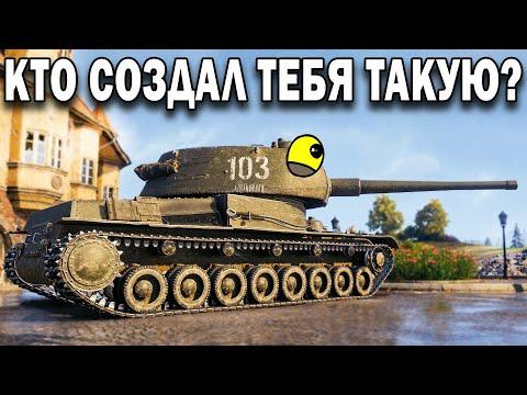 Обзор и гайд по Т-103 👀 Весь рандом над ней смеётся! World Of Tanks обзор премиум пт