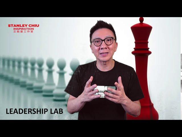 如何在疫情(危機)中成為更優秀領袖?「正能量工作室」視頻 • 為你注入正能量! Stanley Chiu Inspiration • your dose of positive energy!
