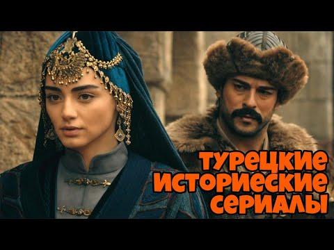 ТОП 10 Турецких Исторических Сериалов