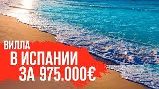 Недвижимость в Испании/Вилла в Испании/Купить виллу в Испании/Виллы в Испании/Вилла в Испании у моря