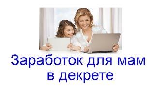 Как может зарабатывать мама в декрете?