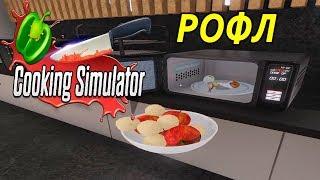 Cooking Simulator.#7 - Рофл рецепты (ПЕСОЧНИЦА )