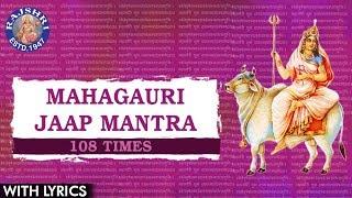 mahagauri jaap mantra 108 times महागौरी जाप मंत्र day 8 mantra day colour pink
