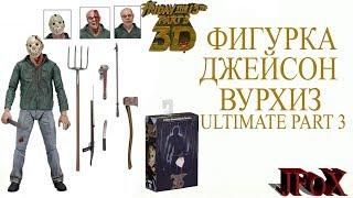 Фигурка Джейсона Вурхиза ULTIMATE Neca Ultimate Part 3 Jason