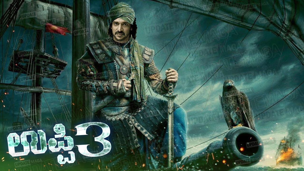 Uppi 3 Movie | Real Star Upendra Next Pan India Movie  | 100Crors Ater Kabza Official Trailer