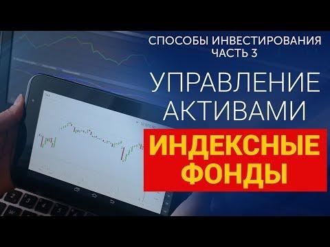 Пассивное управление активами - индексные фонды