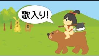 【歌付き】金太郎(きんたろう) 童謡・童話