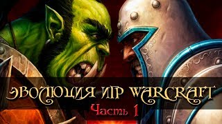 Эволюция игр Warcraft: Orcs & Humans, Tides of Darkness, Beyond the Dark Portal, часть 1