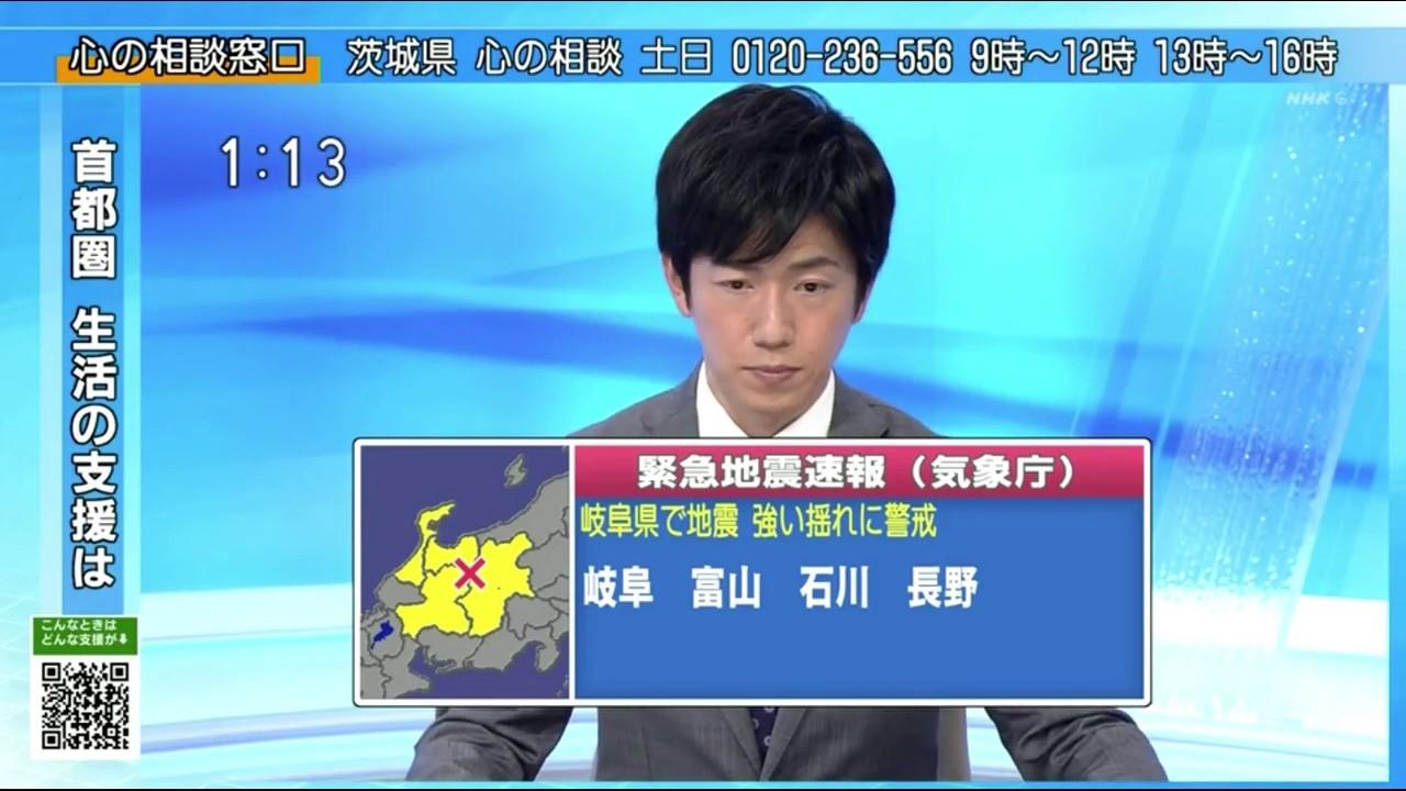 地震 速報 岐阜 【緊急地震速報(予報)】岐阜県飛騨地方 最大震度3