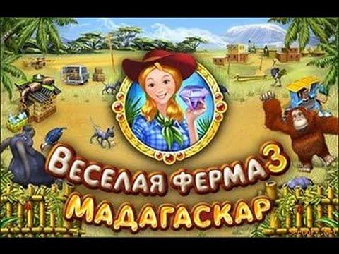 Farm Frenzy 3 Madagascar - Gasy net - Vidéo clip