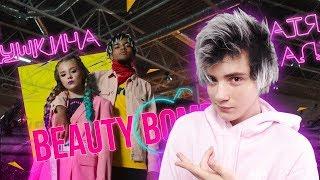 Катя Адушкина - Beauty Bomb КЛИП 6+ | Katya Adushkina | Реакция на Катя Адушкина - Beauty Bomb КЛИП