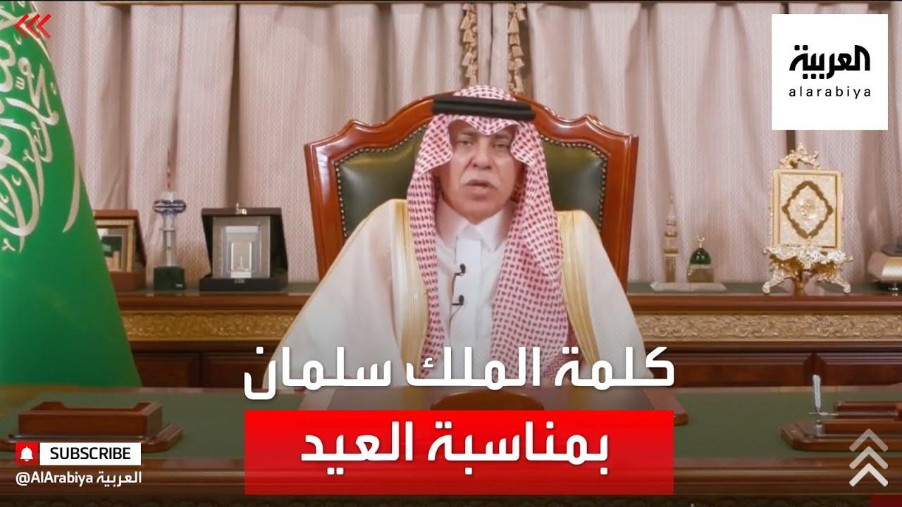 كلمة لخادم الحرمين الشريفين بمناسبة عيد الفطر يلقيها وزير الإعلام المكلف  - نشر قبل 2 ساعة