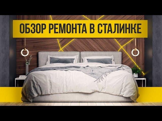Обзор ремонта квартиры 100 кв.м. Ремонт и дизайн квартиры для молодой семьи