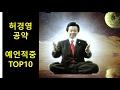 허경영공약 신급 예언 적중 TOP10 모음!